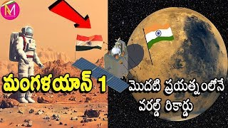 ISRO India Part 8 || Mission Mangalyaan 1 - India's Mission to Mars Documentary in Telugu || Mystery