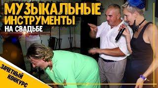 """Прикольный свадебный конкурс """"Музыкальные инструменты"""" I Wedding contest"""