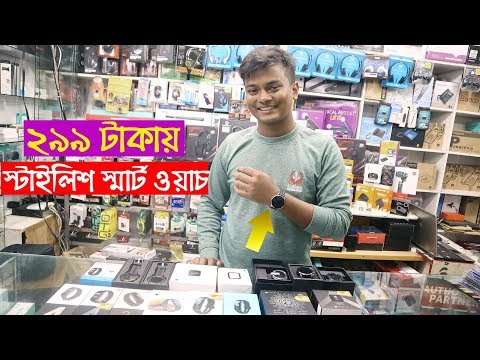 Biggest Smartwatch & Fitness Tracker Shop In Dhaka 2019⌚Smart Watch & Fitness Tracker Price In Bd