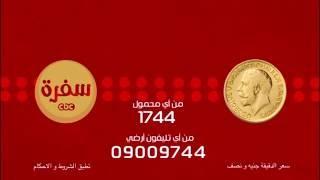 مسابقة الجنيه الدهب علي سي بي سي سفرة | 19 رمضان