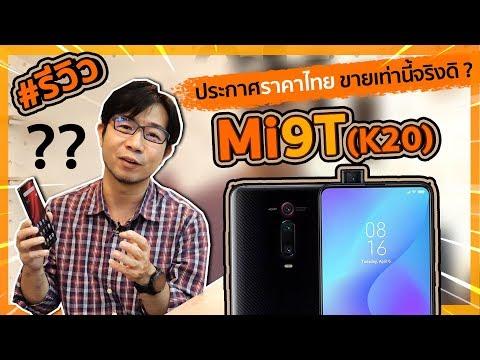 รีวิว Xiaomi Mi 9T (K20) เข้าไทยแล้วแบบว่าราคาน่าประทับใจ | ดรอยด์แซนส์ - วันที่ 09 Jul 2019