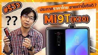 รีวิว Xiaomi Mi 9T (K20) เข้าไทยแล้วแบบว่าราคาน่าประทับใจ | ดรอยด์แซนส์