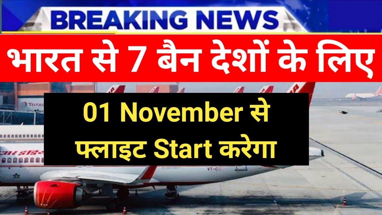 भारत से 7 Suspended देशों के लिए 01 November से फ्लाइट Start होगा। Regular International Flight