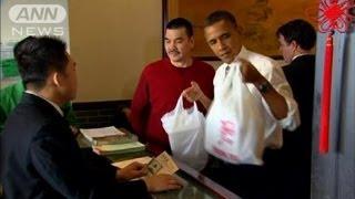 オバマ大統領が餃子購入 訪米中の副主席意識か(12/02/17)