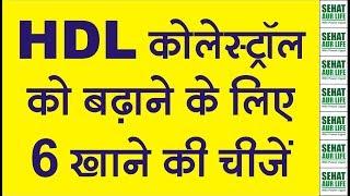 HDL क ल स ट र ल क बढ न क ल ए 6 ख न क च ज Foods To Increase HDL Good Cholesterol