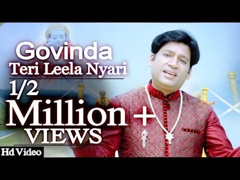 GOVINDA TERI LEELA NYARI Video Song | KUMAR RAJ GANDHARVA | Latest KRISHNA JANAMASHTAMI Song