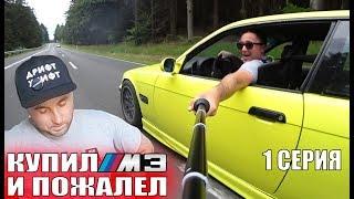 КУПИЛ МАШИНУ МЕЧТЫ BMW M3 И ПОЖАЛЕЛ.CЕРИЯ 1. BMW M3 СЛОМАЛАСЬ. ПРОБЛЕМЫ С БМВ.