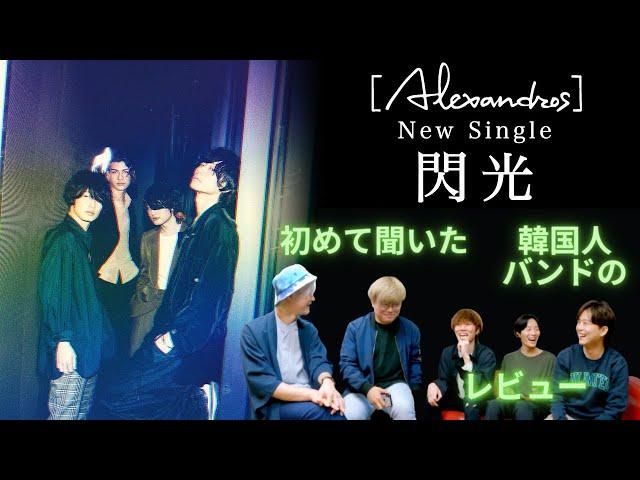 ❗️[ALEXANDROS]❗️閃光❗️機動戦士ガンダムOST❗️これが日本伝統のロックだ❗️韓国音楽専門家の反応❗️COVER❗️REACTION❗️