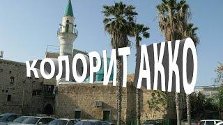 Колорит Акко(Город Иерусалим называют городом трех религий. В этом смысле у него есть серьезный конкурент - город Акко,..., 2016-08-22T16:00:03.000Z)