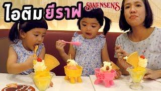 หนูยิ้มหนูแย้ม   กินไอศกรีมยีราฟ SWENSEN