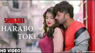 Harabo Toke ( Full Video) | Shikari | Shakib Khan| Srabanti | Rahul Dev | Latest Bengali song 2016