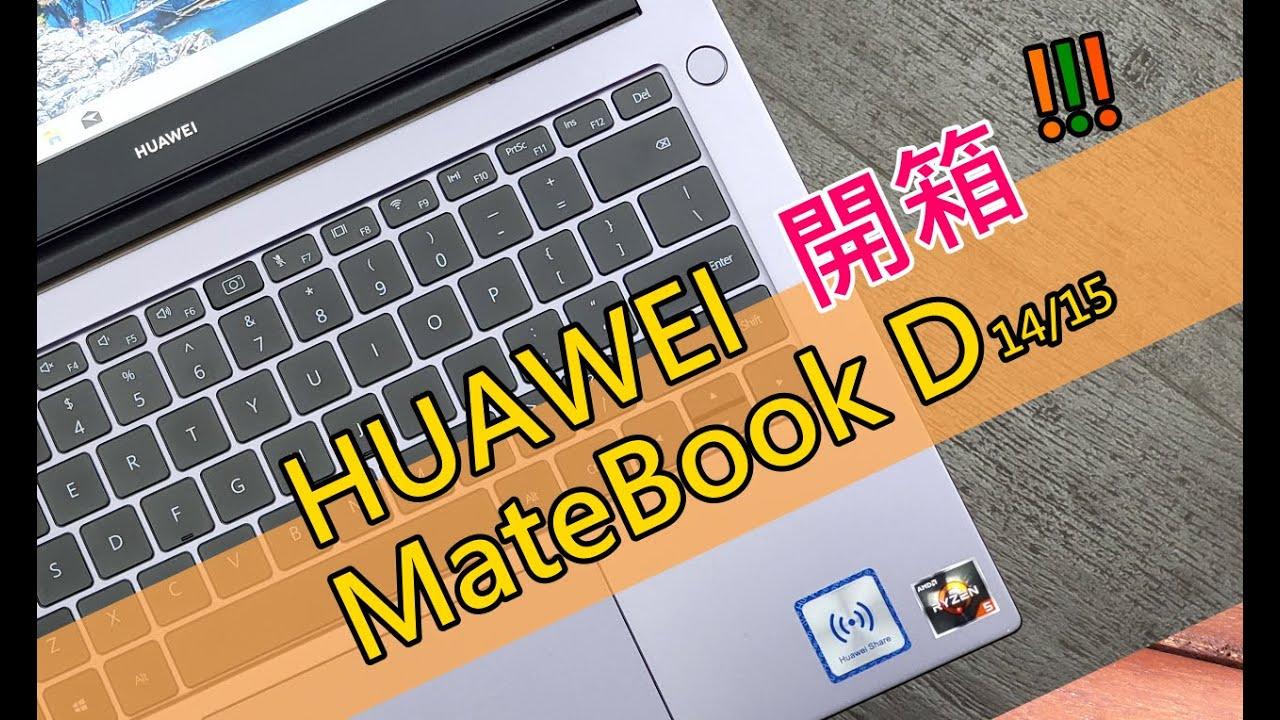 經濟實惠的工作好幫手!HUAWEI MateBook D14 與 D15 筆記型電腦開箱動手玩 ^^