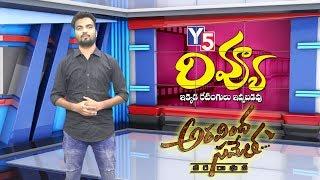 Aravinda Sametha Movie Review | Jr.NTR | Pooja Hegde | Trivikram | Y5 tv |