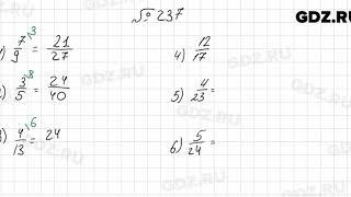 № 237 - Математика 6 класс Мерзляк