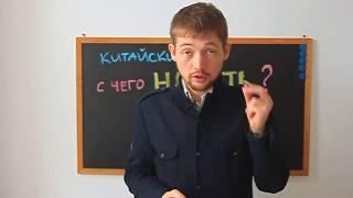 Просто Китайский#2 С чего начать изучать китайский?