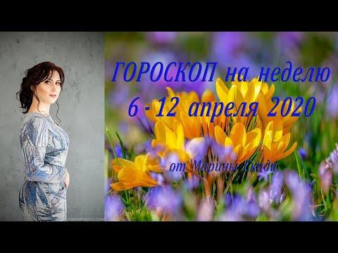 Астрологический прогноз на неделю 6 - 12 апреля