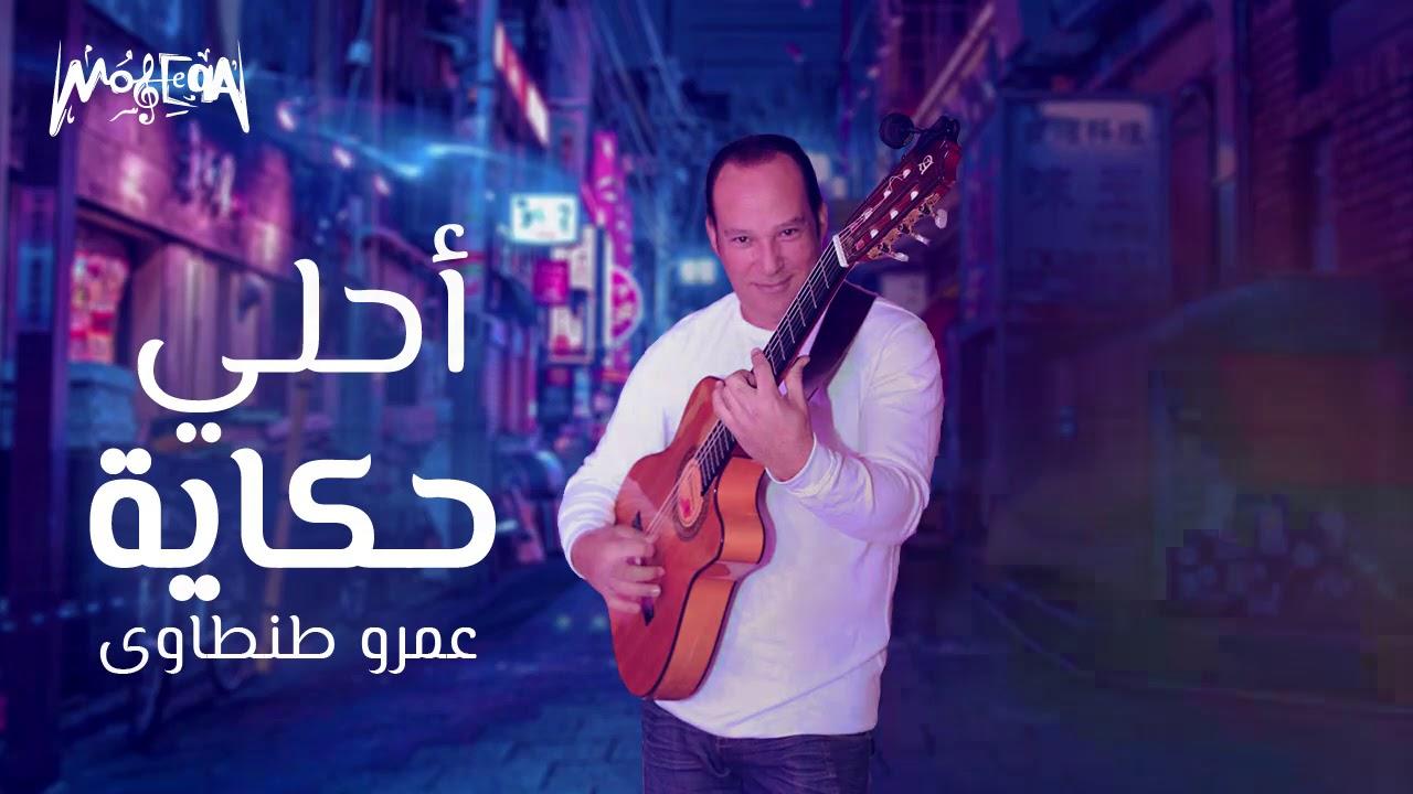 عمرو طنطاوي - ألبوم أحلى حكاية كامل