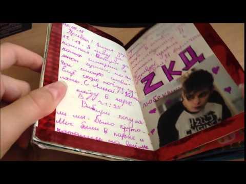 видео: Обновление моего Личного дневника / Карамелька ю