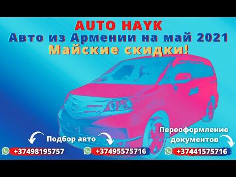 Auto Hayk авто из Армении 2021. Большой обзор авто на 17 мая 2021 года. Цены ниже чем на рынке.
