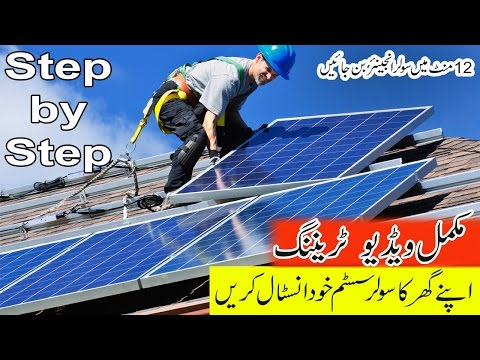 Solar System Installation step by step Complete Training in Urdu Hindi