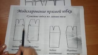 Моделирование прямой юбки. Урок №7.