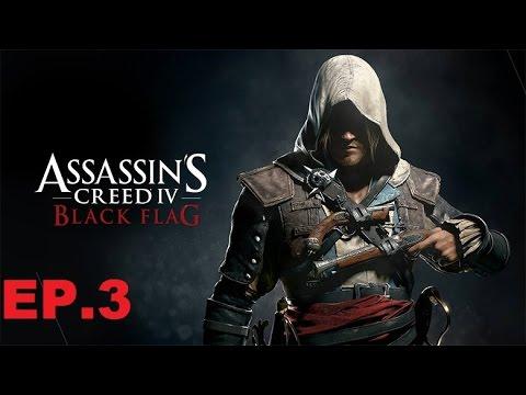 Assassin's creed iv black flag ตอนที่ 3 : โจรสลัดออกปล้นเรือ