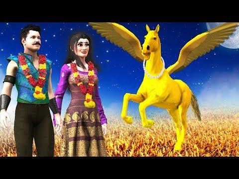 जादुई सोने का घोड़ा Moral Story - Hindi Kahaniya - Cartoon Stories for Kids - Fairy Tales in Hindi