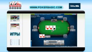 William Hill Poker обзор покер-рума от портала PokerBasic.com