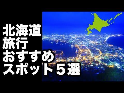 北海道 旅行 おすすめスポット♡7選