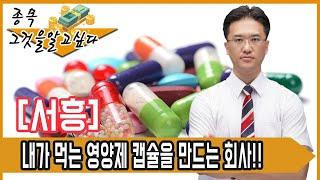 서흥, 내가 먹는 영양제의 캡슐을 만든다고???