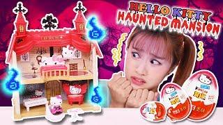 유령이 나타났어!! 헬로키티 킨더조이 초콜릿 장난감 유령의 방 탈출놀이 - 지니