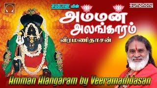 amman-alangaram-veeramanidasan-amman-songs-album