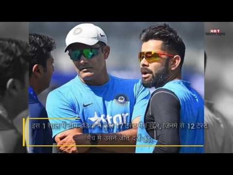 कुंबले की कोचिंग में टीम इंडिया ने रचे ये रेकॉर्ड्स-NavBharat Times