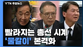 설 연휴 이후 '물갈이' 본격화...빨라지는 총선 시계 / YTN
