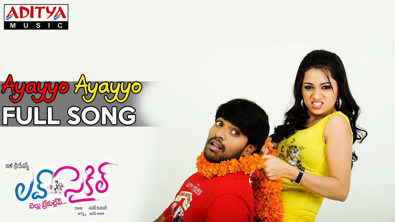 Love Cycle Telugu Movie Ayayyo Ayayyo Full Song Sri Reshma