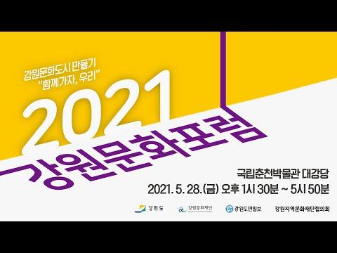 """2021 강원문화포럼 : 강원문화도시 만들기 """"함께가자, 우리"""""""
