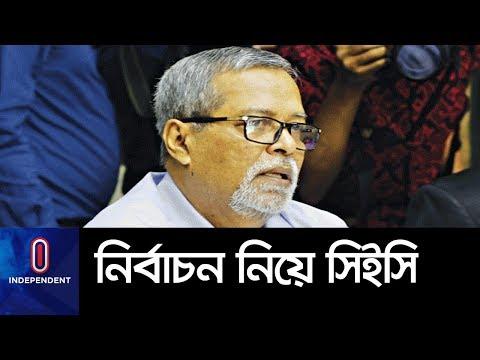 কেন নির্বাচন সুষ্ঠু হয় না, জানালেন সিইসি নূরুল হুদা II Election Commission