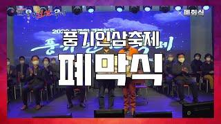 2020 온라인 경북영주 풍기인삼축제 폐막식