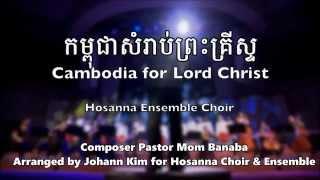 Cambodia for Christ by Hosanna Ensemble Choir (Khmer English Lyrics)