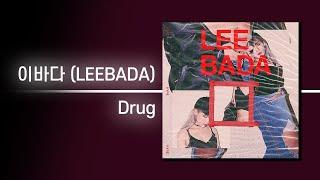 이바다 (LEEBADA) - Drug | 가사 Lyrics