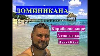 Смотреть видео карта доминиканы с курортами на русском