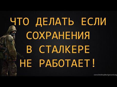 ЧТО ДЕЛАТЬ ЕСЛИ СОХРАНЕНИЯ В СТАЛКЕРЕ НЕ РАБОТАЮТ!!!