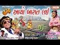 Download Aayo Barat Lai - Vikram Chauhan Dj Royal Timli | New Marriage Songs 2018 | Rekha Rabari Adivasi Song MP3 song and Music Video