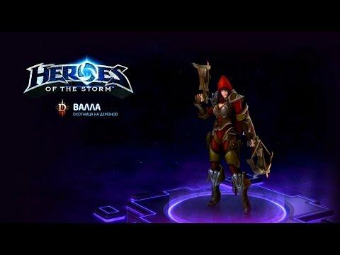 видео: heroes of the storm - Валла, Охотница на демонов, разбор