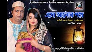 "Bangla Islamic Short Film "" Aso Alor Pothe ""  2017  By Jakir Khan"