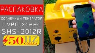 Портативний сонячний генератор SHS-2012R з FM та mp3