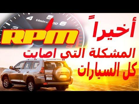 مشكلة تذبذب عداد RPM في السيارة - شرح كل الاسباب المحتملة وافضل الحلول