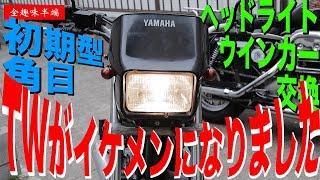 [不動車復活物語]YAMAHA TW200E 初期型純正男前ヘッドライト取り付け