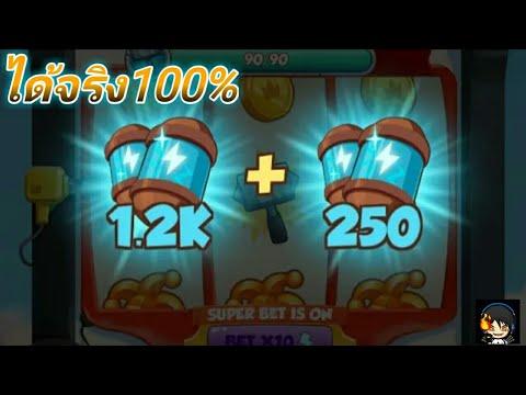 สอนโปร เกม [Coin Master] สปินไม่จำกัดเงินไม่จำกัดได้จริง100%