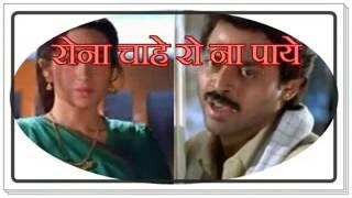 Rona Chahe Ro Na Paaye mlml Hindi Karaoke missluvmisslife